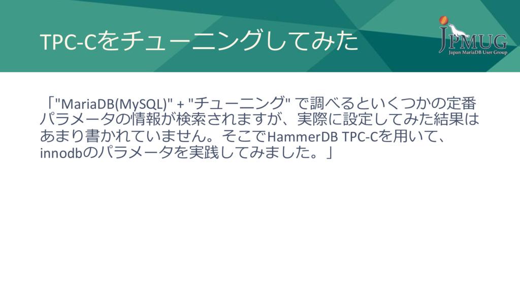 "TPC-Cをチューニングしてみた 「""MariaDB(MySQL)"" + ""チューニング"" で..."