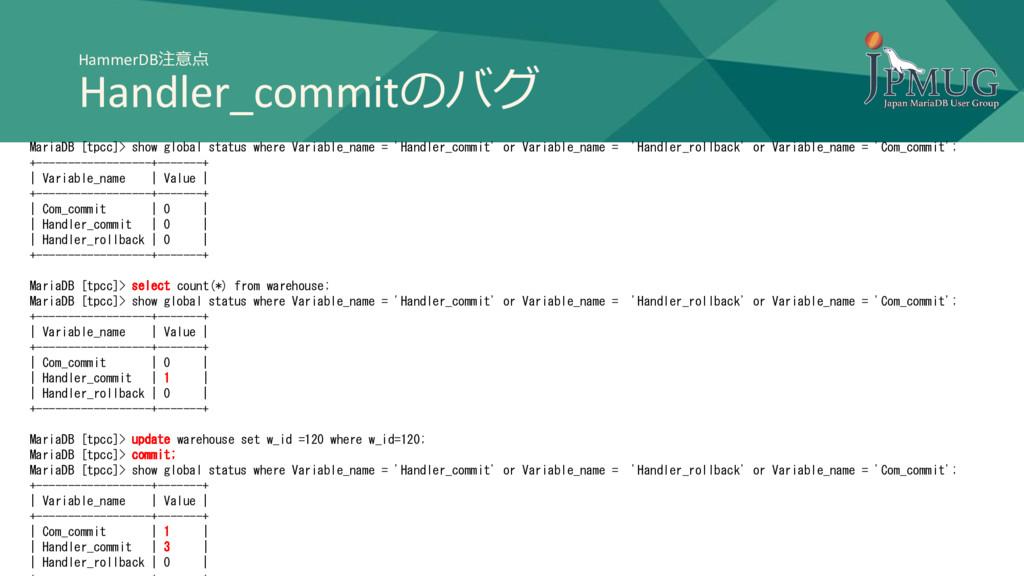 HammerDB注意点 Handler_commitのバグ MariaDB [tpcc]> s...