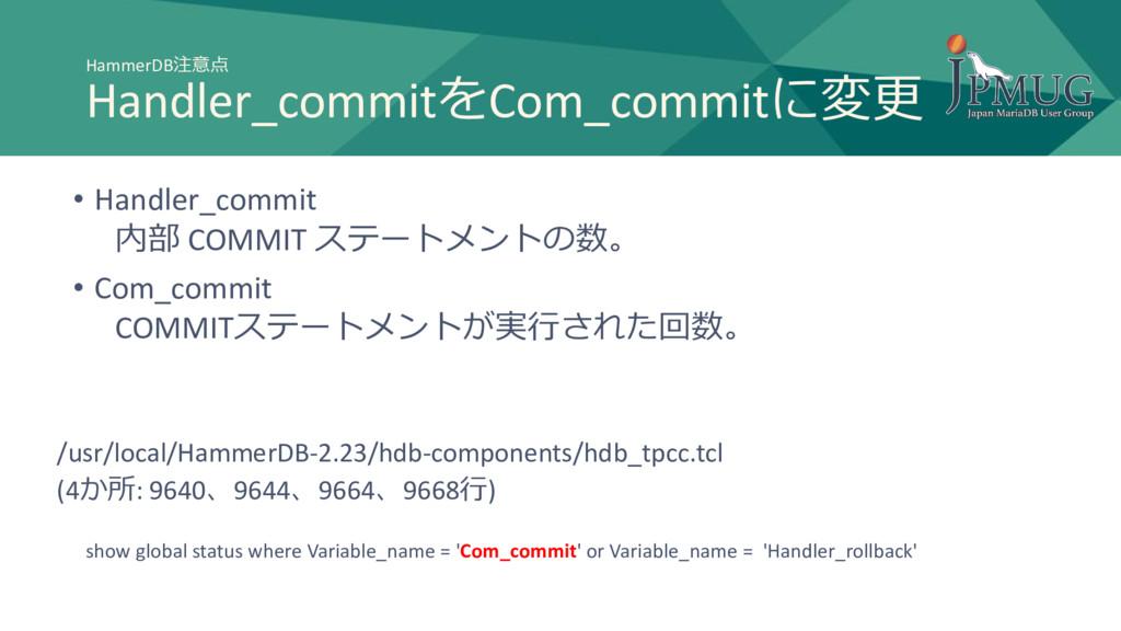 HammerDB注意点 Handler_commitをCom_commitに変更 /usr/l...