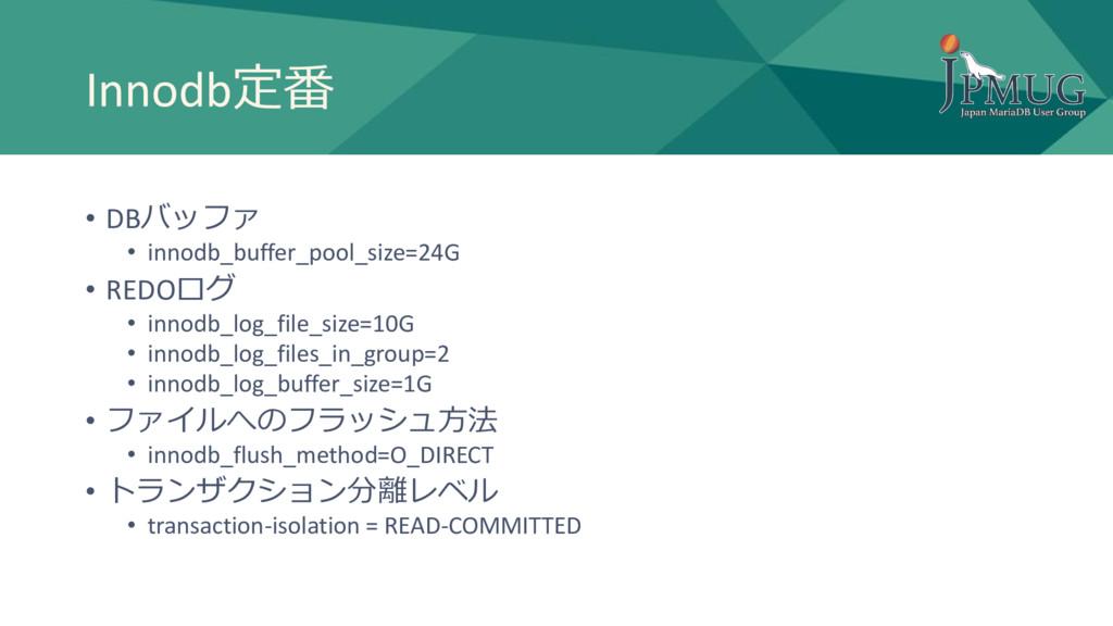 Innodb定番 • DBバッファ • innodb_buffer_pool_size=24G...
