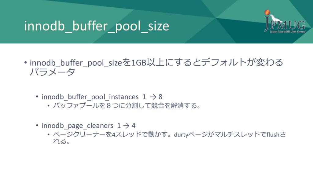 innodb_buffer_pool_size • innodb_buffer_pool_si...