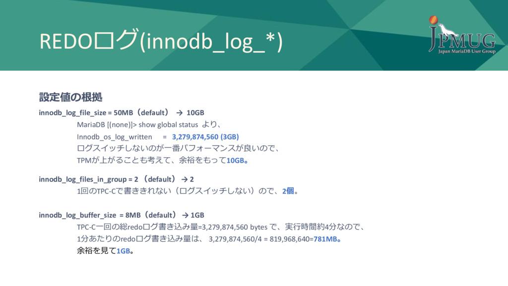 REDOログ(innodb_log_*) 設定値の根拠 innodb_log_file_siz...