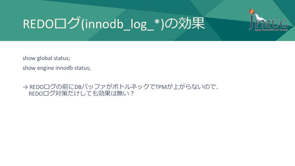 REDOログ(innodb_log_*)の効果 show global status; sho...