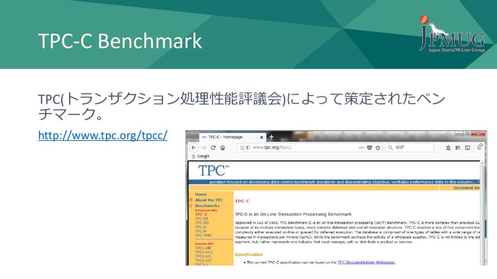 TPC-C Benchmark TPC(トランザクション処理性能評議会)によって策定されたベン...
