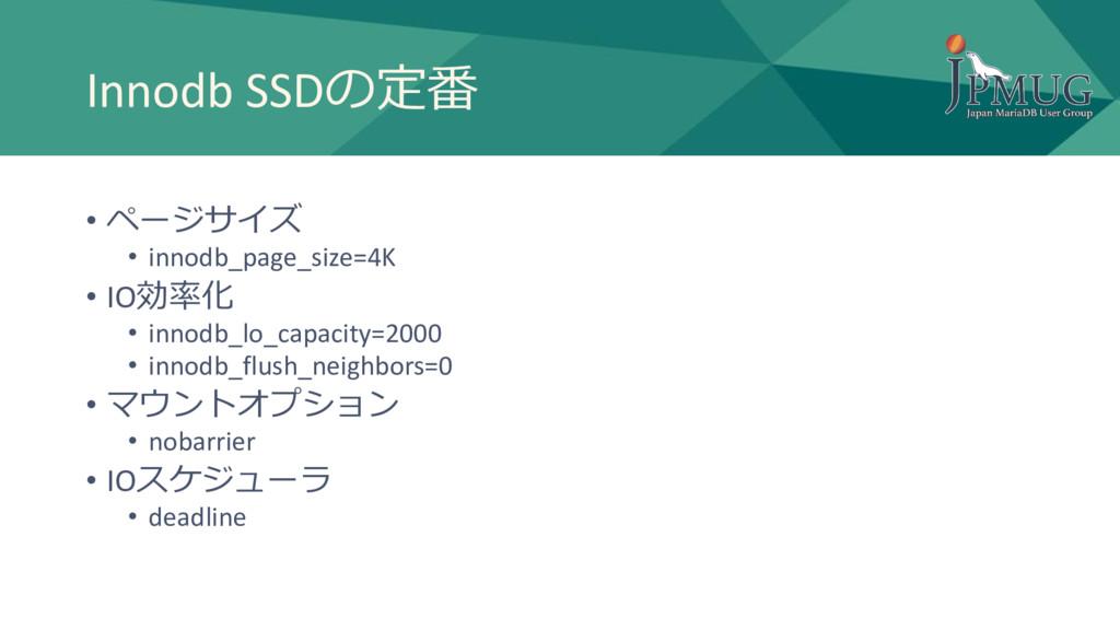 Innodb SSDの定番 • ページサイズ • innodb_page_size=4K • ...