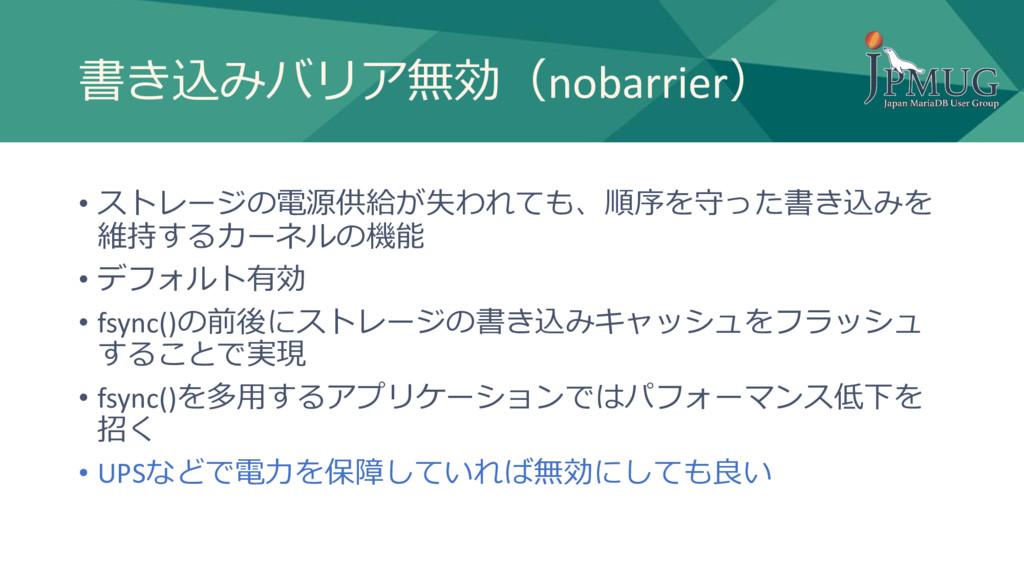書き込みバリア無効(nobarrier) • ストレージの電源供給が失われても、順序を守った書...