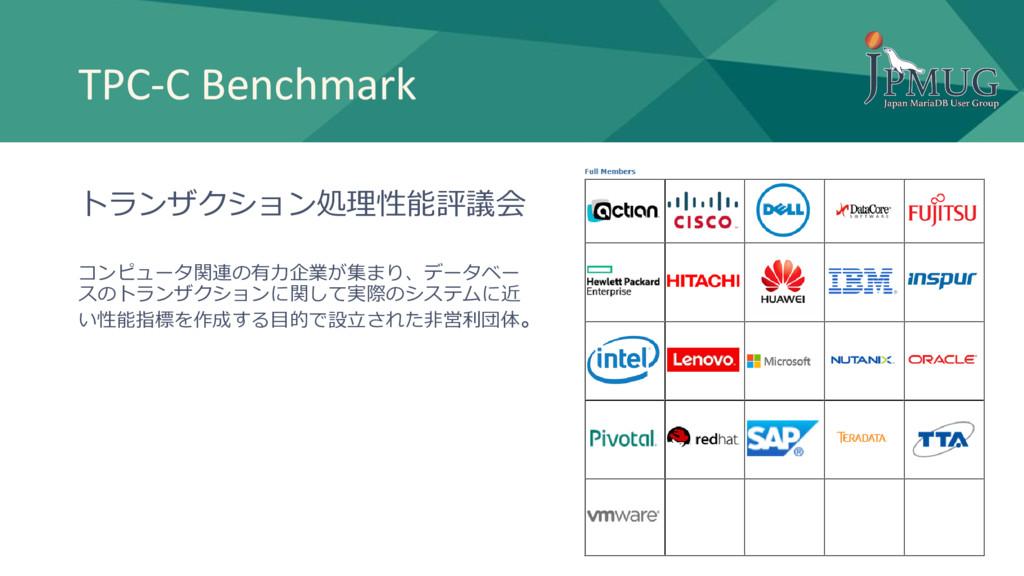 TPC-C Benchmark トランザクション処理性能評議会 コンピュータ関連の有力企業が集...