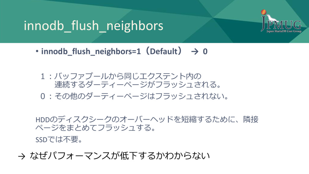 innodb_flush_neighbors • innodb_flush_neighbors...