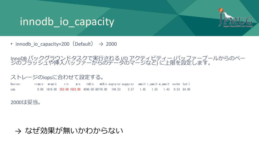 innodb_io_capacity • innodb_io_capacity=200(Def...