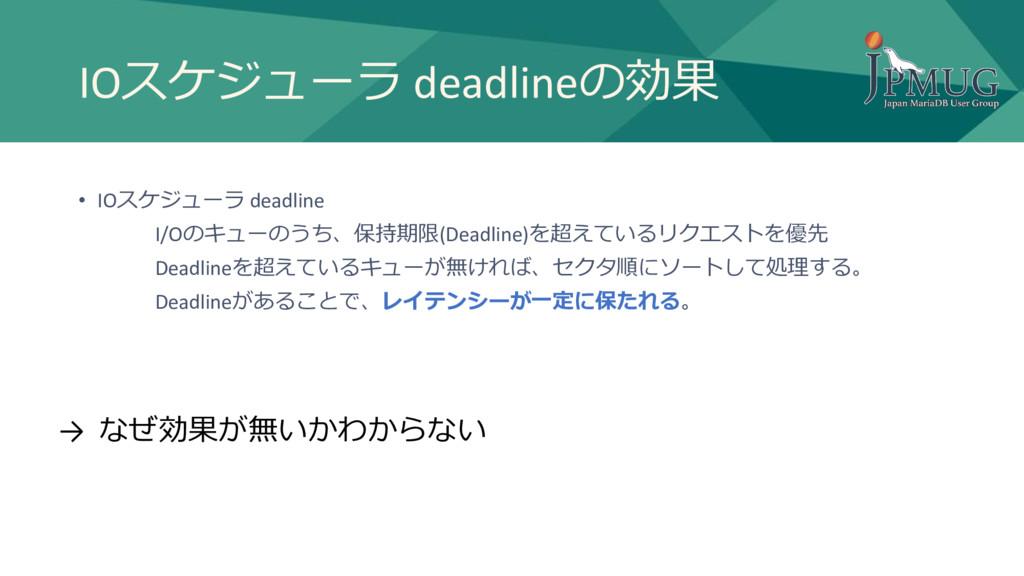 IOスケジューラ deadlineの効果 • IOスケジューラ deadline I/Oのキュ...