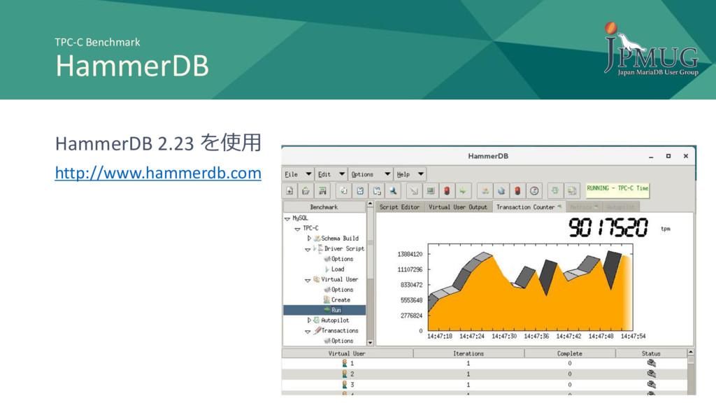 TPC-C Benchmark HammerDB HammerDB 2.23 を使用 http...