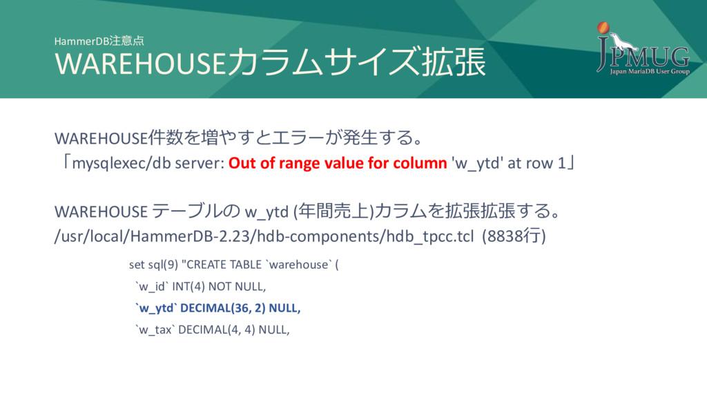 HammerDB注意点 WAREHOUSEカラムサイズ拡張 WAREHOUSE件数を増やすとエ...