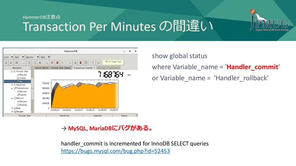 HammerDB注意点 Transaction Per Minutes の間違い show g...