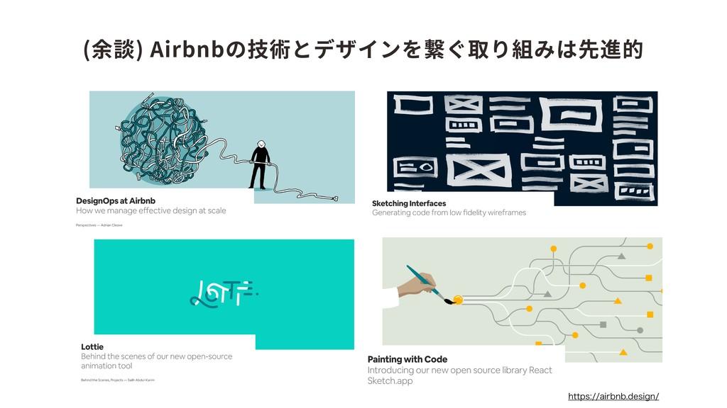 IUUQTBJSCOCEFTJHO (余談) Airbnbの技術とデザインを繋ぐ取り...
