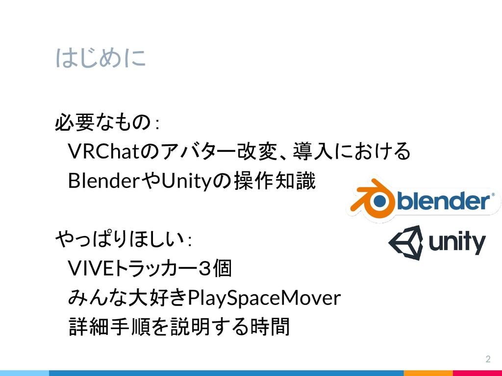 はじめに 必要なもの:  VRChatのアバター改変、導入における  BlenderやUnit...