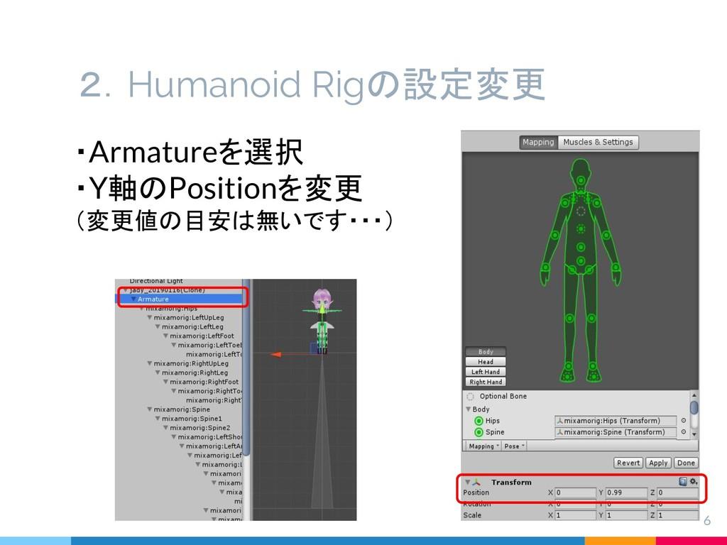 2.Humanoid Rigの設定変更 6 ・Armatureを選択 ・Y軸のPosition...