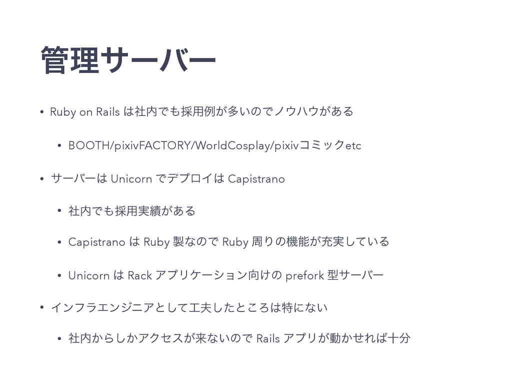 ཧαʔόʔ • Ruby on Rails ࣾͰ࠾༻ྫ͕ଟ͍ͷͰϊϋ͕͋Δ • B...