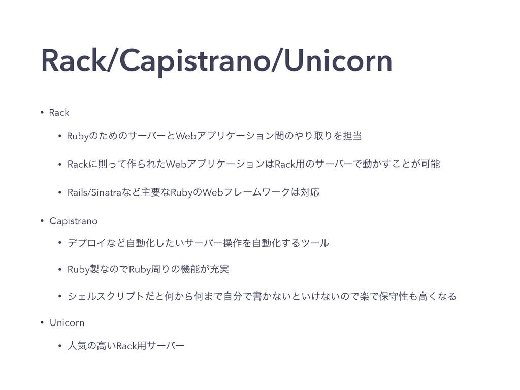 Rack/Capistrano/Unicorn • Rack • RubyͷͨΊͷαʔόʔͱW...