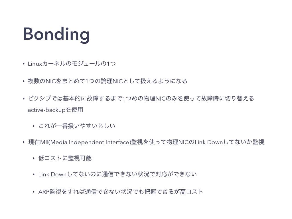 Bonding • LinuxΧʔωϧͷϞδϡʔϧͷ1ͭ • ෳͷNICΛ·ͱΊͯ1ͭͷཧ...