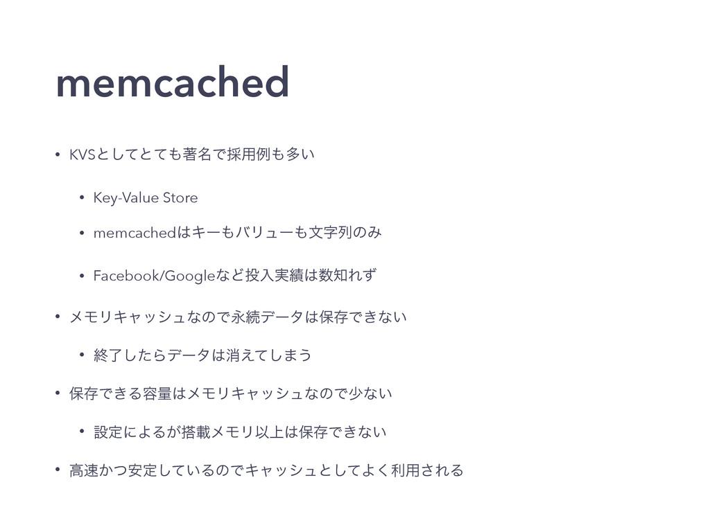 memcached • KVSͱͯ͠ͱͯஶ໊Ͱ࠾༻ྫଟ͍ • Key-Value Stor...