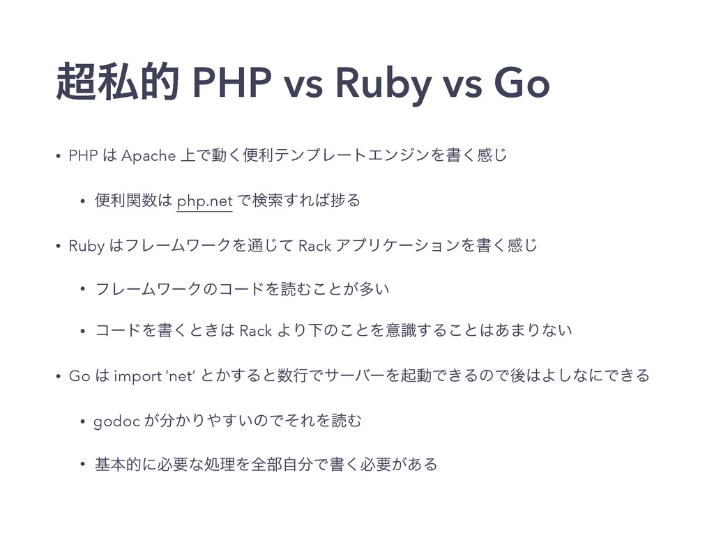 ࢲత PHP vs Ruby vs Go • PHP  Apache ্Ͱಈ͘ศརςϯϓϨ...