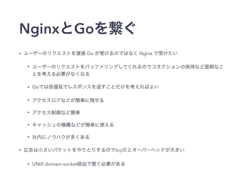 NginxͱGoΛܨ͙ • ϢʔβʔͷϦΫΤετΛ Go ͕ड͚ΔͷͰͳ͘ Nginx ...
