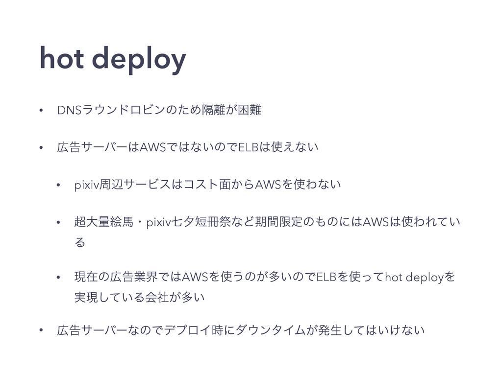 hot deploy • DNSϥϯυϩϏϯͷͨΊִ͕ࠔ • ࠂαʔόʔAWSͰͳ...