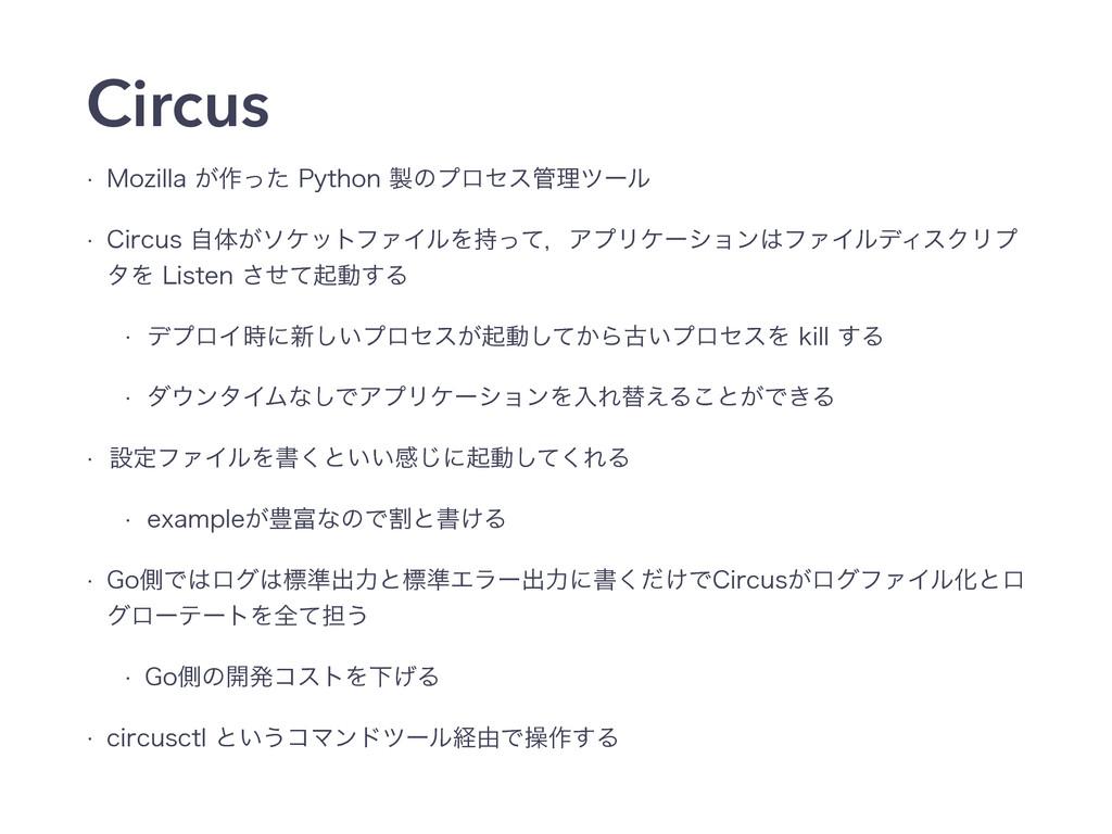 Circus w .P[JMMB͕࡞ͬͨ1ZUIPOͷϓϩηεཧπʔϧ w $JS...
