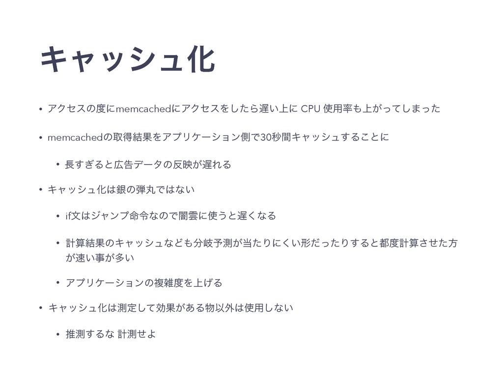 ΩϟογϡԽ • ΞΫηεͷʹmemcachedʹΞΫηεΛͨ͠Β্͍ʹ CPU ༻...