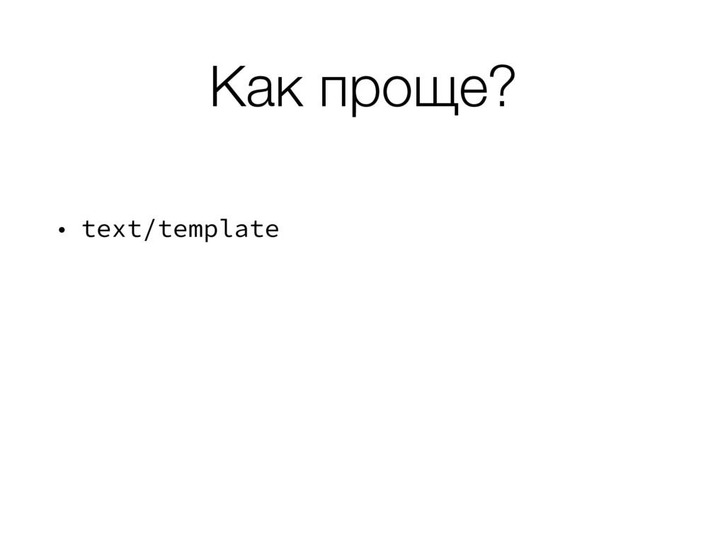 Как проще? • text/template