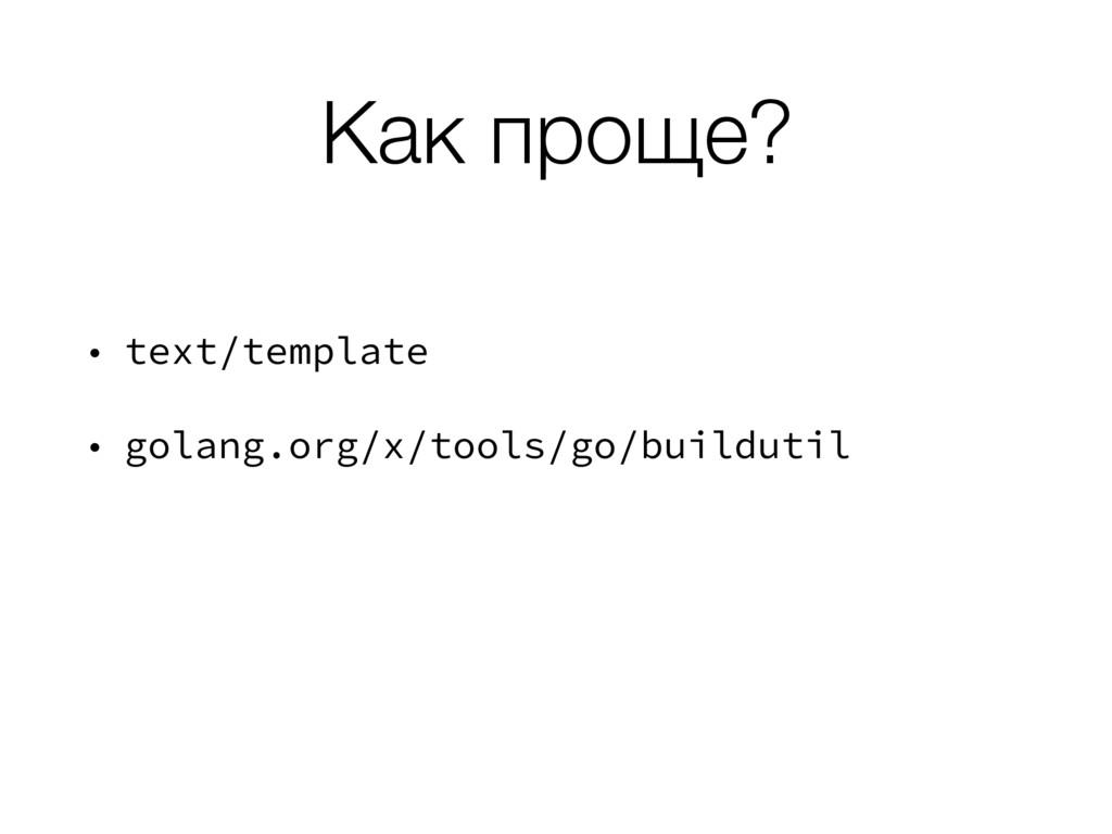 Как проще? • text/template • golang.org/x/tools...