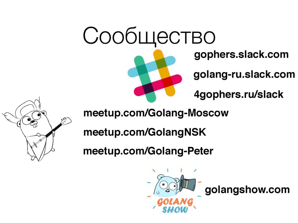 Сообщество 12 golang-ru.slack.com 4gophers.ru/s...