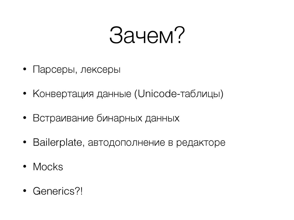 Зачем? • Парсеры, лексеры • Конвертация данные ...