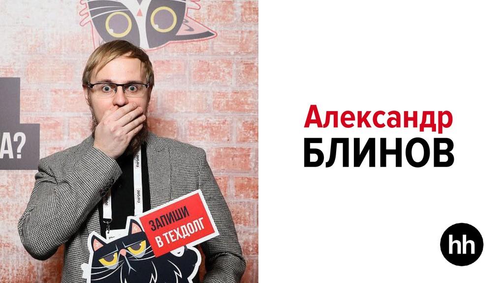БЛИНОВ Александр