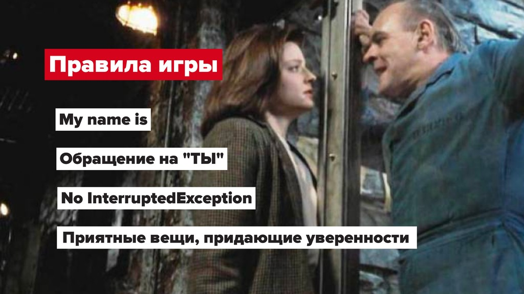 "Правила игры My name is Обращение на ""ТЫ"" No In..."