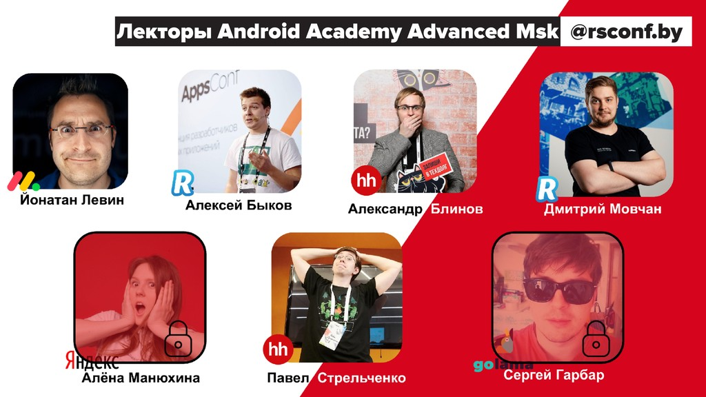 Лекторы Android Academy Advanced Msk @rsconf.by