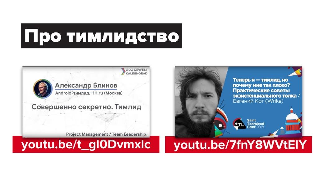 youtu.be/7fnY8WVtElY Про тимлидство youtu.be/t_...