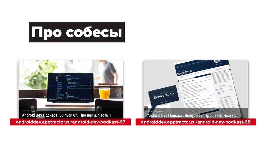 Про собесы androiddev.apptractor.ru/android-dev...