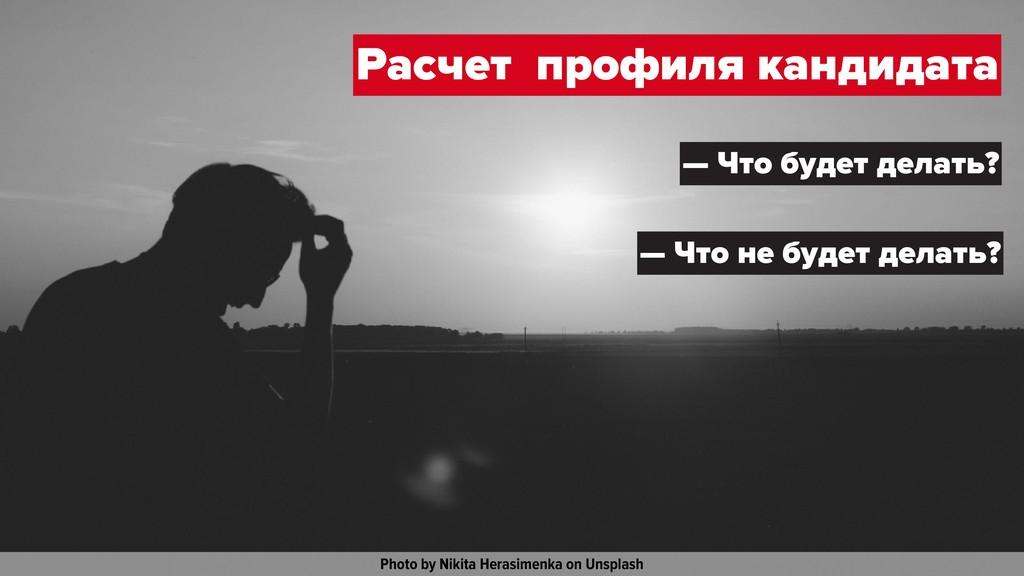 Photo by Nikita Herasimenka on Unsplash Расчет ...