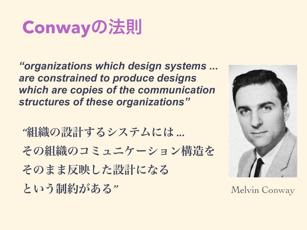 "Conwayͷ๏ଇ ""organizations which design systems ...."