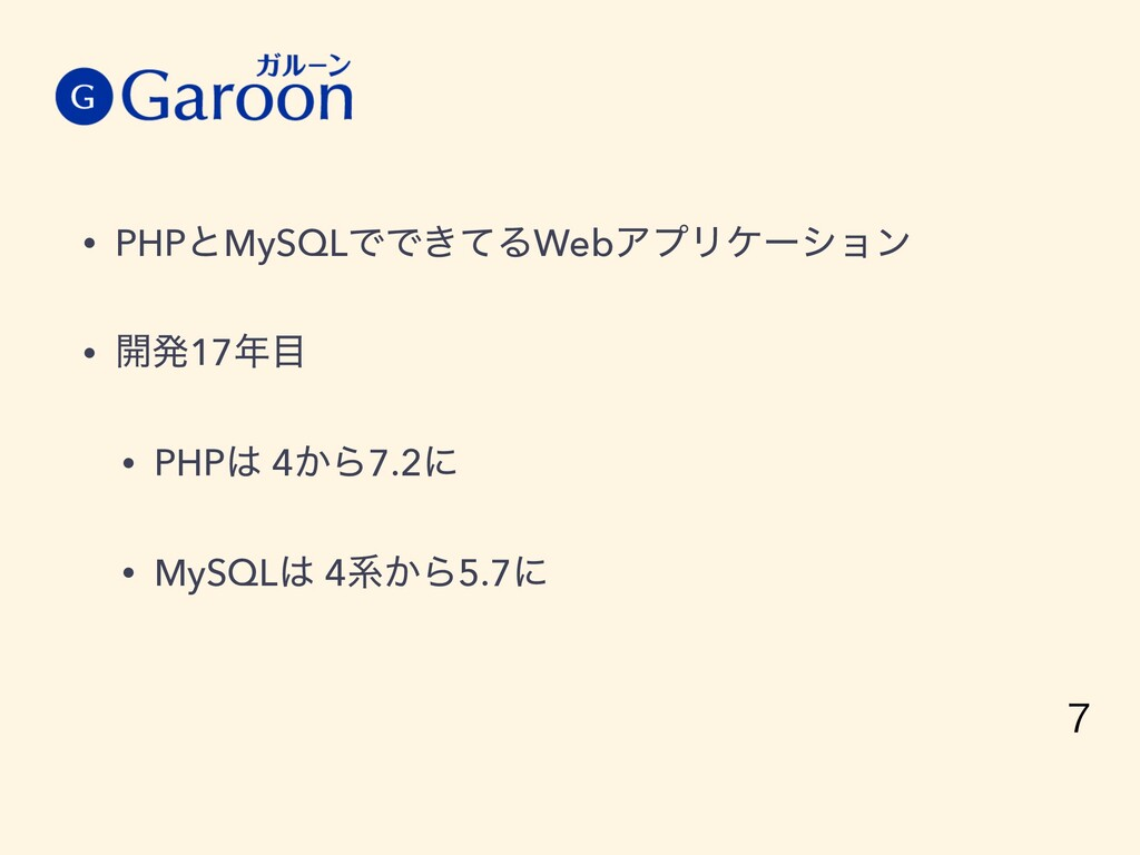 • PHPͱMySQLͰͰ͖ͯΔWebΞϓϦέʔγϣϯ • ։ൃ17 • PHP 4͔Β...