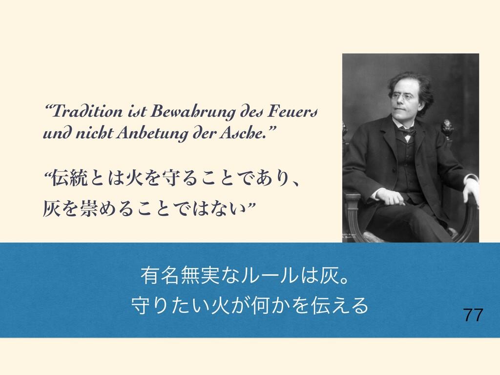 """Gustav Mahler """"Tradition ist Bewahrung des Feue..."""