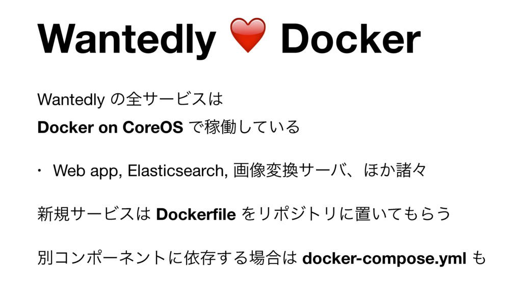 Wantedly ❤ Docker Wantedly ͷશαʔϏε  Docker on ...