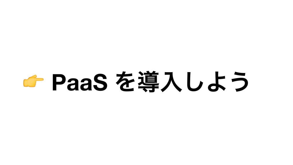 PaaS Λಋೖ͠Α͏