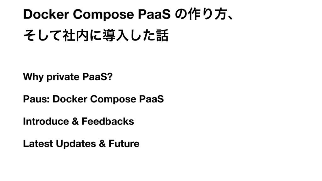 Docker Compose PaaS ͷ࡞Γํɺ ͦͯࣾ͠ʹಋೖͨ͠ Why priv...
