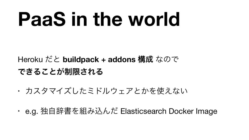 PaaS in the world Heroku ͩͱ buildpack + addons ...