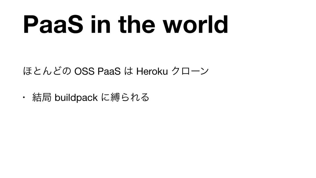 PaaS in the world ΄ͱΜͲͷ OSS PaaS  Heroku Ϋϩʔϯ ...