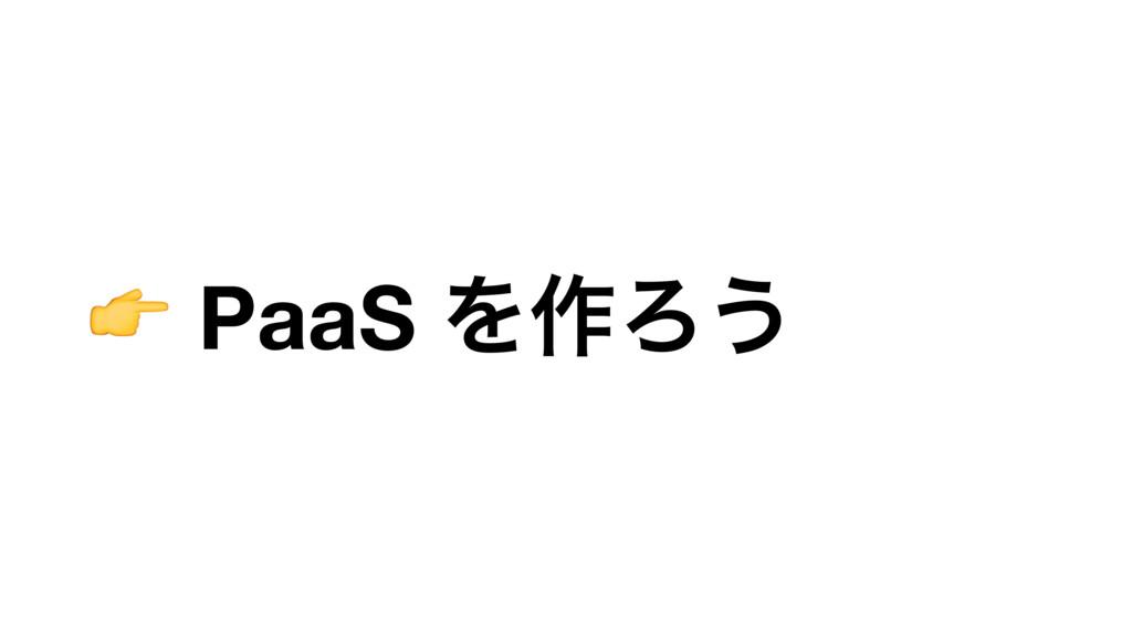 PaaS Λ࡞Ζ͏