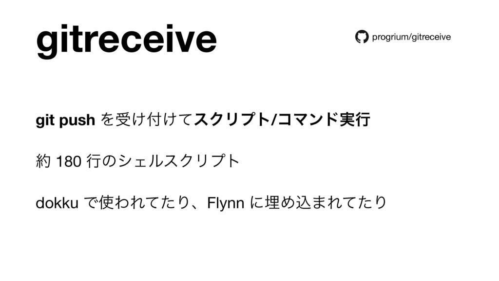 gitreceive git push Λड͚͚ͯεΫϦϓτ/ίϚϯυ࣮ߦ  180 ߦͷ...