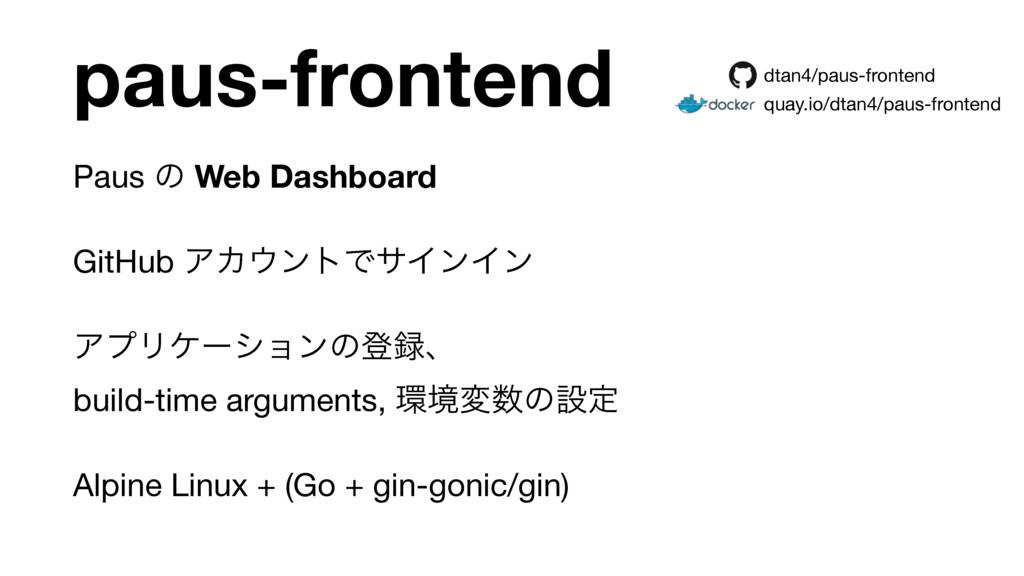 paus-frontend Paus ͷ Web Dashboard  GitHub ΞΧϯ...